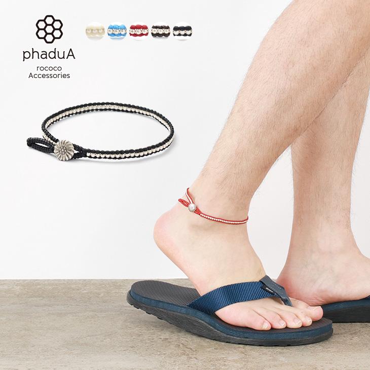phaduA(パ・ドゥア) ワックスコード シルバー 一連 コンチョ アンクレット / メンズ / レディース / ペア可 / アクセサリー