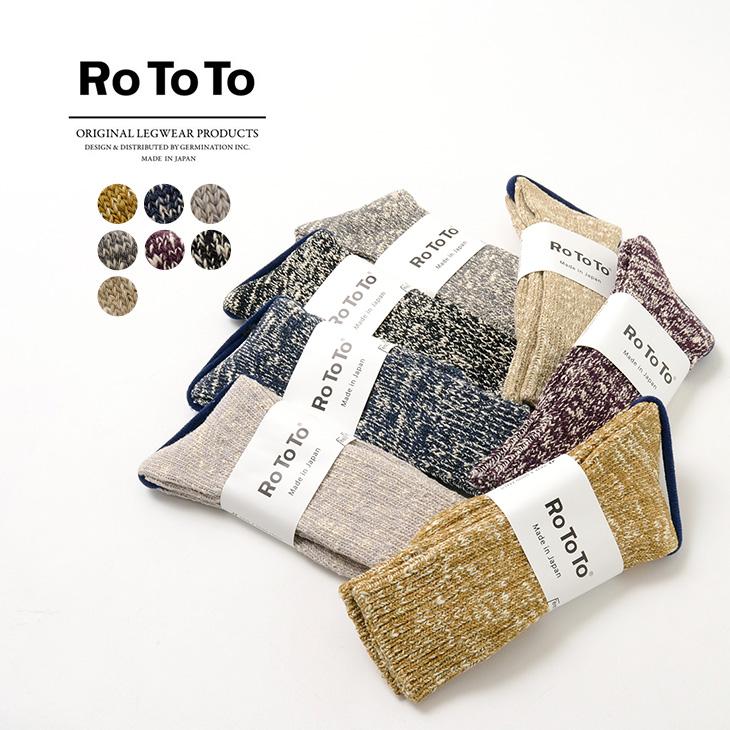 ROTOTO(ロトト) ローゲージスラブ / R1251 / メンズ / レディース / 靴下 / 日本製