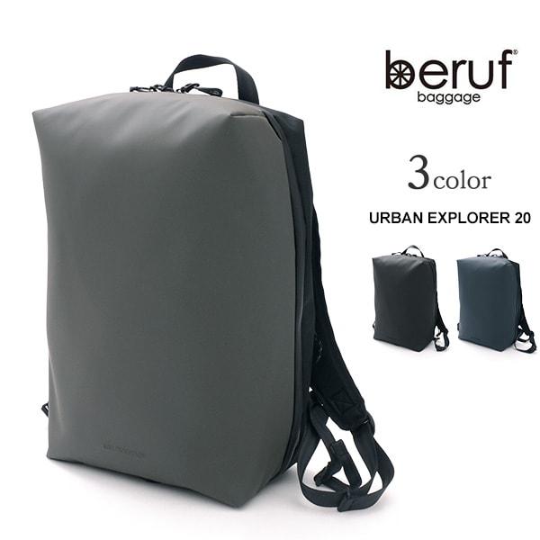 BERUF(ベルーフ) アーバンエクスプローラー 20 バックパック / デイパック / リュック / 防水 / メンズ レディース / GEARED by beruf baggage / URBAN EXPLORER 20 / brf-GR05-DR