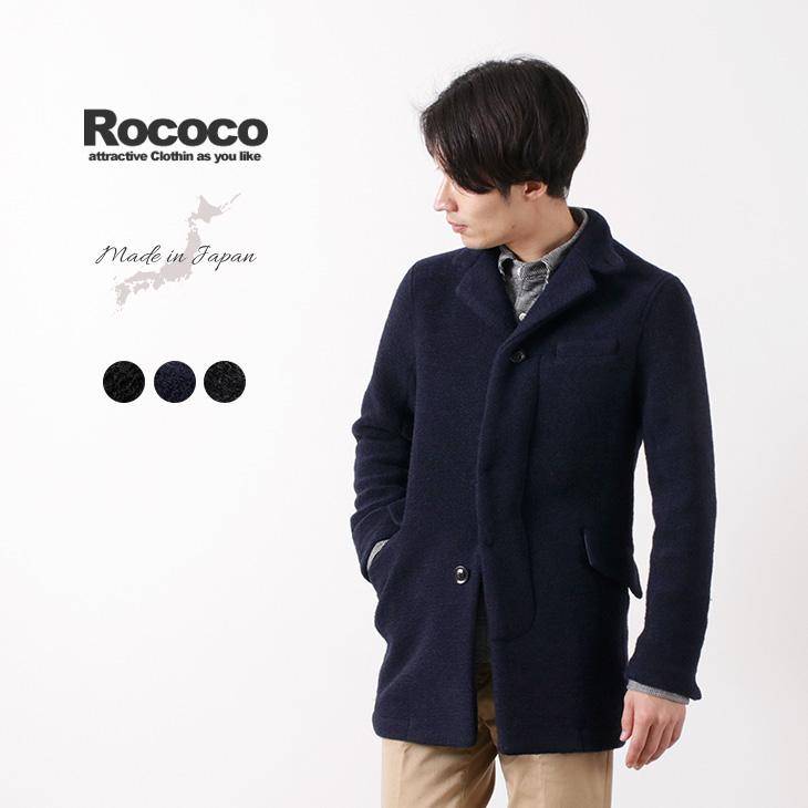 ROCOCO(ロココ) エアリーウール チェスターコート / メンズ / 日本製