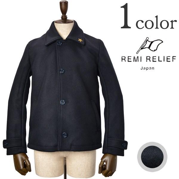 【20%OFF】REMI RELIEF(レミレリーフ) メルトンPコート / シングルピーコート ワンスター / ウール メンズ / 日本製【セール】