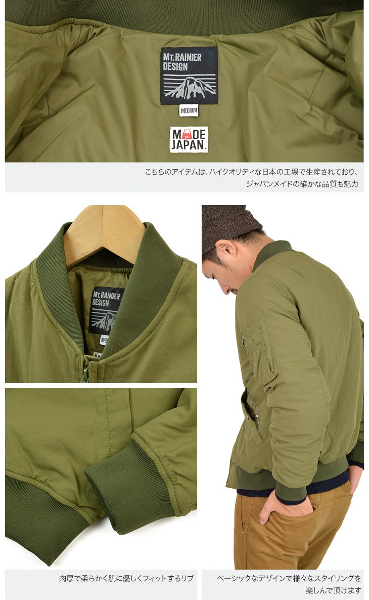 MT. DESIGN RAINIER (Mount Rainier design) mountain Thermo army jackets / Ma-1 and military men's Japan-type