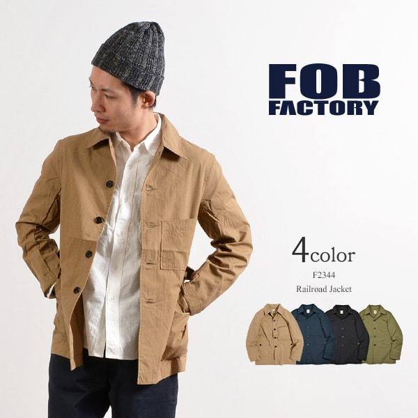 【30%OFF】FOB FACTORY(FOBファクトリー) F2344 レイルロードジャケット / ワークジャケット / カバーオール / メンズ / 日本製 / RAILROAD JACKET COVER ALL【セール】