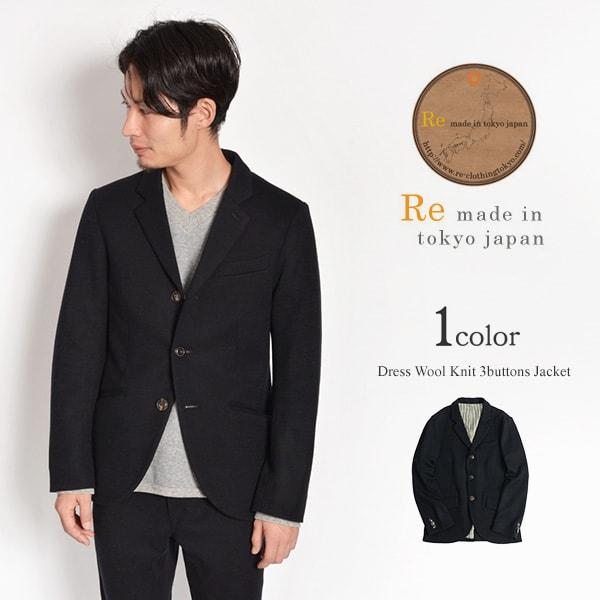 RE MADE IN TOKYO JAPAN(アールイー) ドレスウールニット 3ボタン ジャケット / テーラードジャケット / メンズ / 無地 / 日本製 / DRESS WOOL KNIT 3BUTTONS JACKET