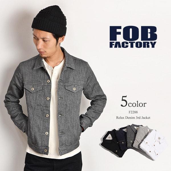 FOB FACTORY (FOBファクトリー) F2288 リラックスデニム 3rd ジャケット / サードGジャン / メンズ / 日本製 / RELAX DENIM 3RD JK