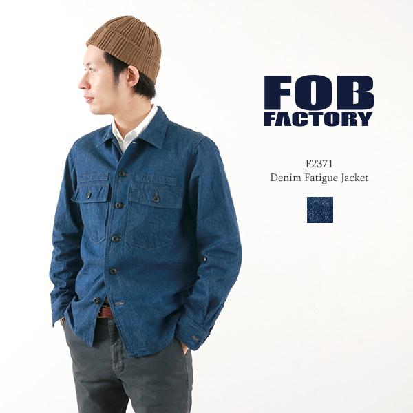 FOB FACTORY(FOBファクトリー) F2371 デニムファティーグジャケット / ユーティリティーシャツ / ミリタリーシャツ / メンズ / 日本製 / DEINIM FATIGUE JACKET