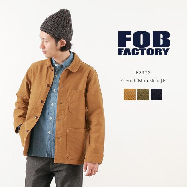 【W記念!11%OFFクーポン対象】FOB FACTORY(FOBファクトリー) F2373 フレンチモールスキンジャケット / カバーオール / メンズ / 日本製 / FRENCH MOLESKIN JK / awf