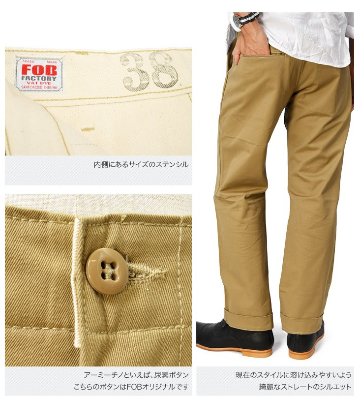 FOB FACTORY (FOB factory) F0288 vintage trouser / Chino pants work pants / Made in Japan