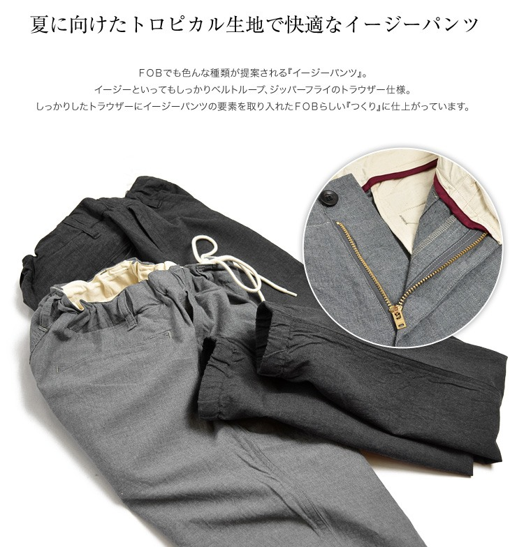 FOB FACTORY (FOB factory ) F0414 tropical easy pants and TROPICAL EASY PANTS / Made in Japan