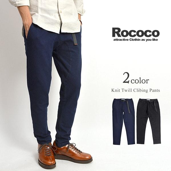 ROCOCO(ロココ) ニットツイル クライミングパンツ インディゴ / メンズ / ナロー スリム / ubo
