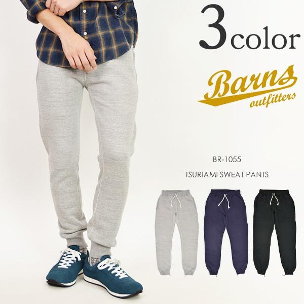 BARNS(バーンズ) 吊り編み 裏毛 スウェットパンツ リブパンツ / イージーパンツ メンズ /日本製 / BR-1055