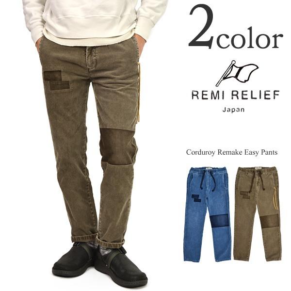 REMI RELIEF(レミレリーフ) コーデュロイ リメイク イージーパンツ / テーパード / メンズ / 日本製 / awf
