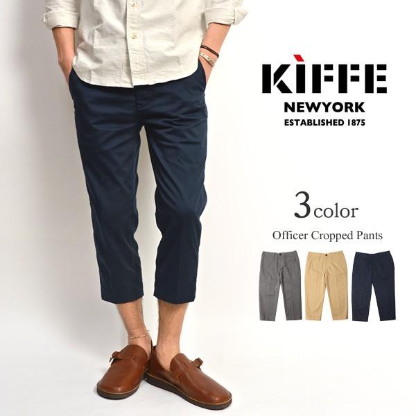 KIFFE(キッフェ) オフィサー クロップド パンツ / ストレッチ T/Cツイル / スリム スラックス / 7分丈 / メンズ