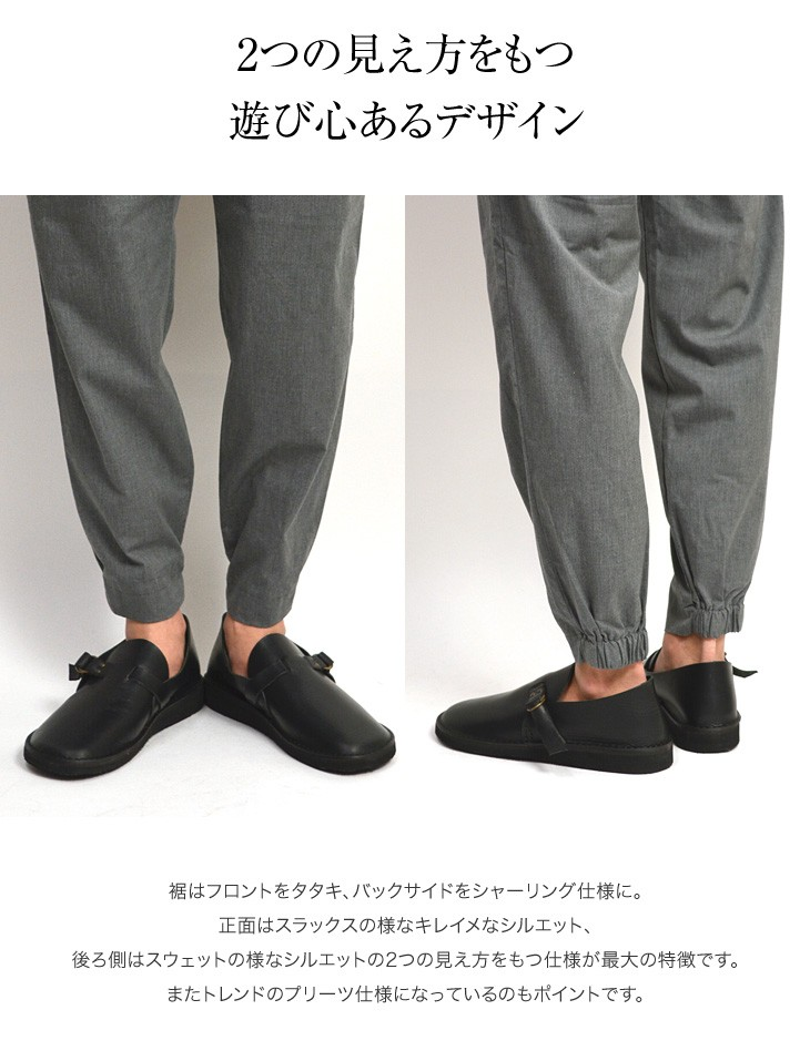 KIFFE (キッフェ) semi-loose-fitting pants / easy underwear / jogger underwear sarouel pants / stretch / men