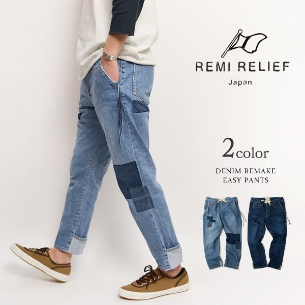 REMI RELIEF(レミレリーフ) デニム リメイク イージーパンツ / メンズ / テーパード / ジーンズ 加工 / 日本製 / DENIM REMAKE EASY PANTS