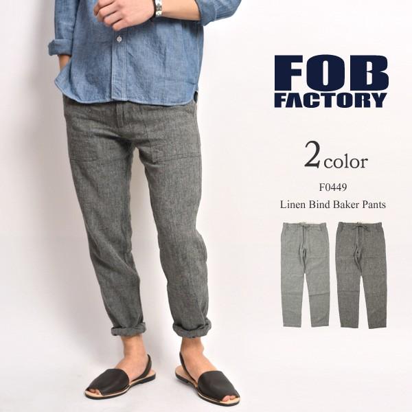 FOB FACTORY(FOBファクトリー) F0449 リネン バインド ベーカーパンツ / イージーパンツ / メンズ / 日本製 / LINEN BIND BAKER PANTS