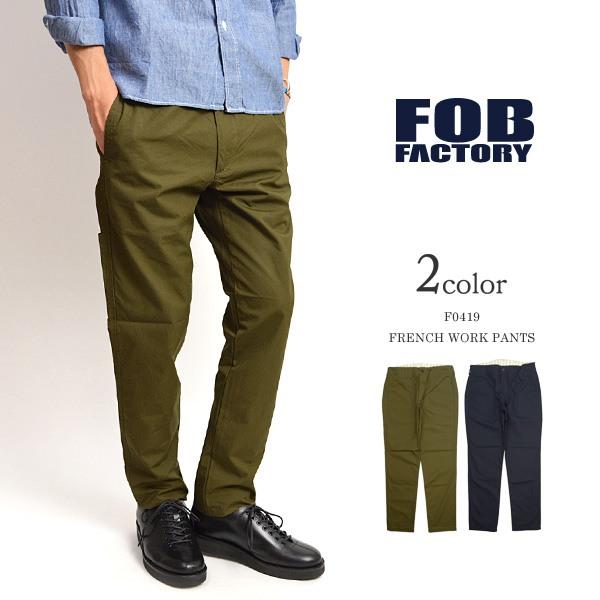 【30%OFF】FOB FACTORY(FOBファクトリー) F0419 フレンチワークパンツ / イージーパンツ / メンズ / 日本製【セール】