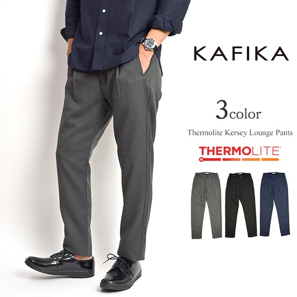 【W記念!11%OFFクーポン対象】KAFIKA(カフィカ) サーモライト カルゼ ラウンジパンツ / イージーパンツ / メンズ / 日本製 / THERMOLITE KERSEY LOUNGE PANTS