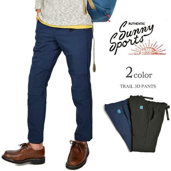 SUNNY SPORTS(サニースポーツ) トレイル3Dパンツ クライミングパンツ / イージーパンツ 9分丈 / 日本製 / メンズ / TRAIL 3D PANTS