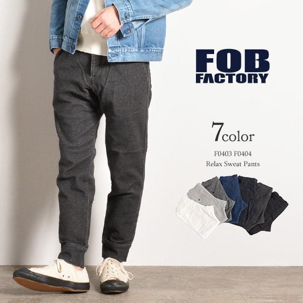 FOB FACTORY(FOBファクトリー) F0403 F0404 リラックス スウェットパンツ / メンズ / スリム / 日本製 / RELAX SWEAT PANTS