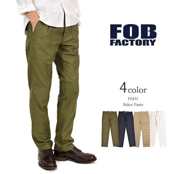 FOB FACTORY(FOBファクトリー) F0431 ベイカーパンツ / ファティーグパンツ / ワークパンツ / メンズ / 日本製 / BAKER PANTS