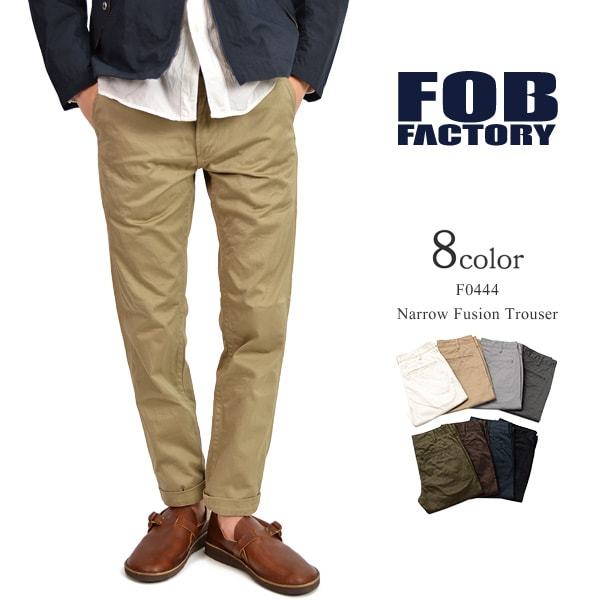 FOB FACTORY(FOBファクトリー) F0444 ナロー フュージョントラウザー / チノパン テーパード メンズ / コットンパンツ / 日本製