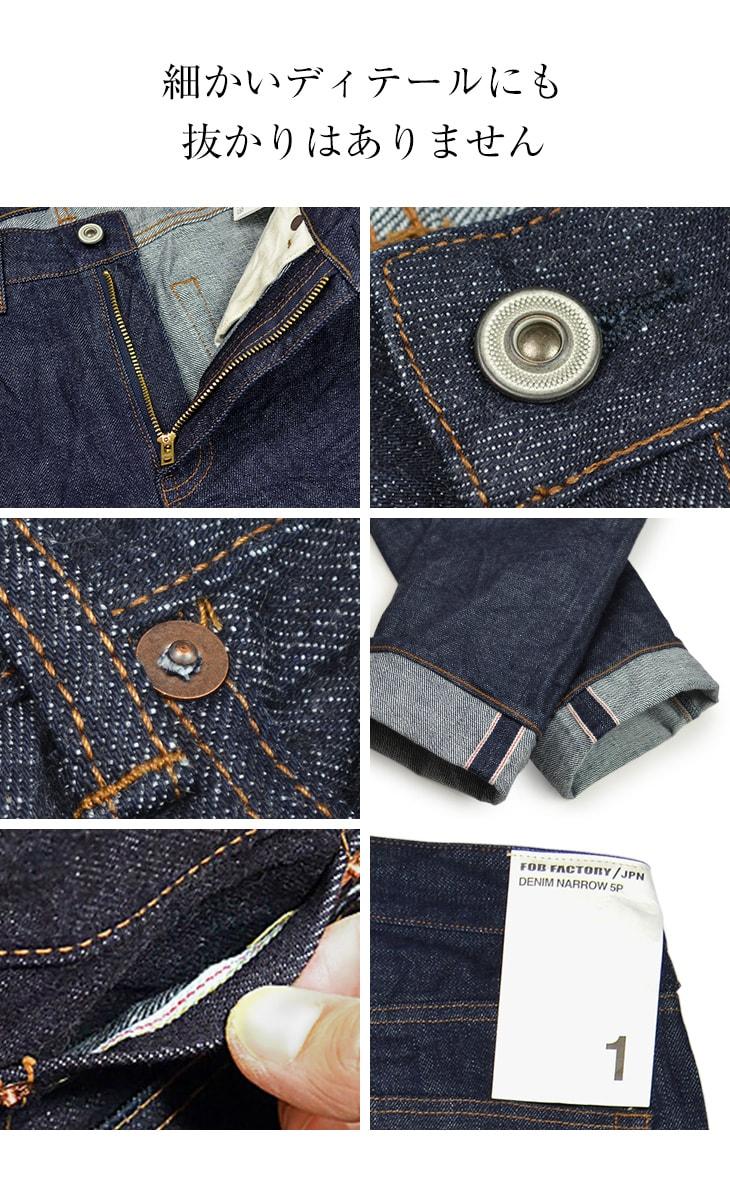 DENIM NARROW 5P made in FOB FACTORY (FOB factory) F1148 denim narrow 5P  jeans / jeans / men / tapered / Japan