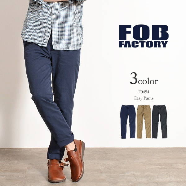 FOB FACTORY(FOBファクトリー) F0454 イージーパンツ / ストレッチ / テーパード / メンズ / 日本製 / EASY PANTS