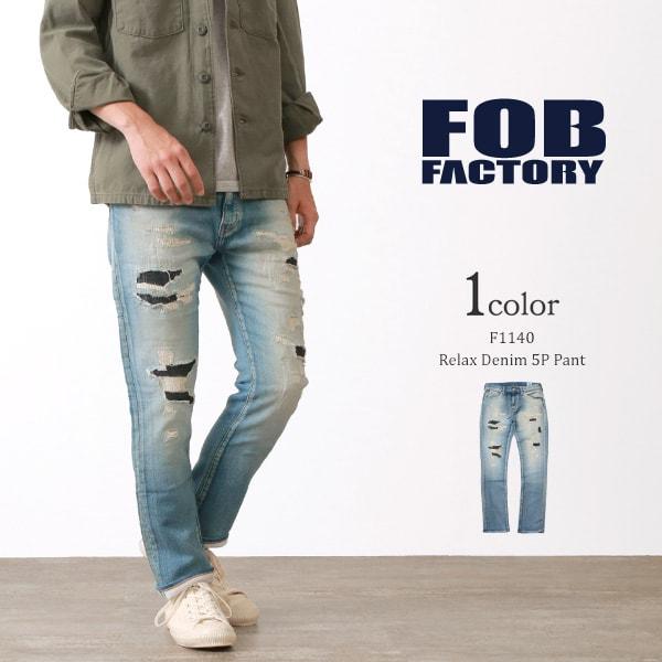 FOB FACTORY(FOBファクトリー) F1140 リラックス デニム 5Pパンツ / ユーズド加工 / リメイク / ジーンズ / Gパン / スリム / メンズ / 日本製