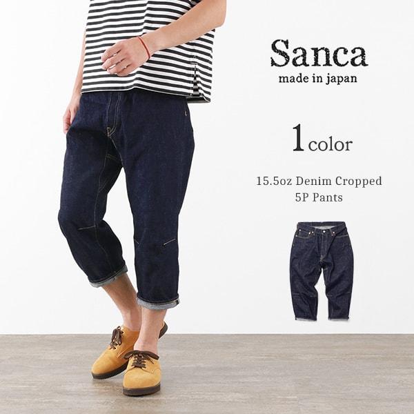 SANCA(サンカ) 15.5オンスデニム クロップド 5Pパンツ / セルヴィッチ ジーンズ / メンズ / 日本製 岡山 / 6分丈 / 15.5oz DENIM CROPPED 5P PANTS / S18FPT07
