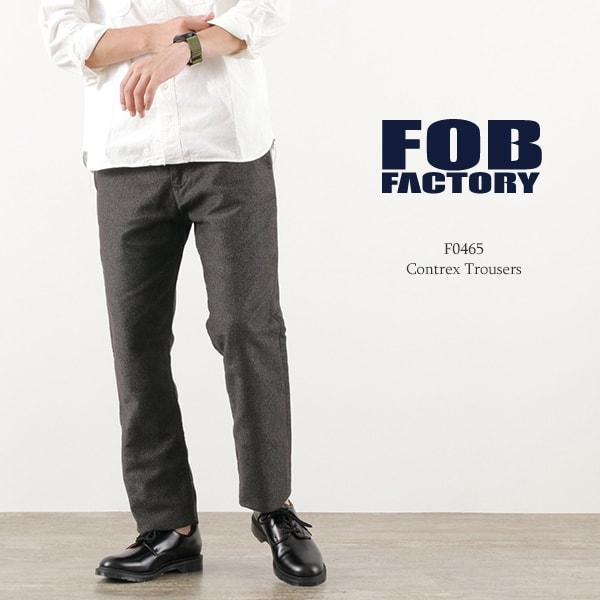 FOB FACTORY(FOBファクトリー) F0465 コントレックストラウザー / モールスキン / テーパード / メンズ / 日本製 / CONTREX TROUSERS