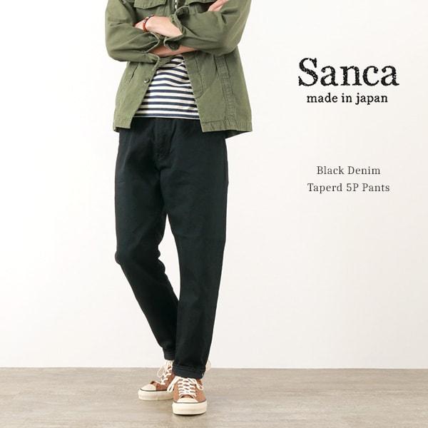 SANCA(サンカ) ブラック デニム テーパード 5Pパンツ / セルヴィッチ ジーンズ / メンズ / 日本製 岡山 / BLACK DENIM TAPERD 5P PANTS