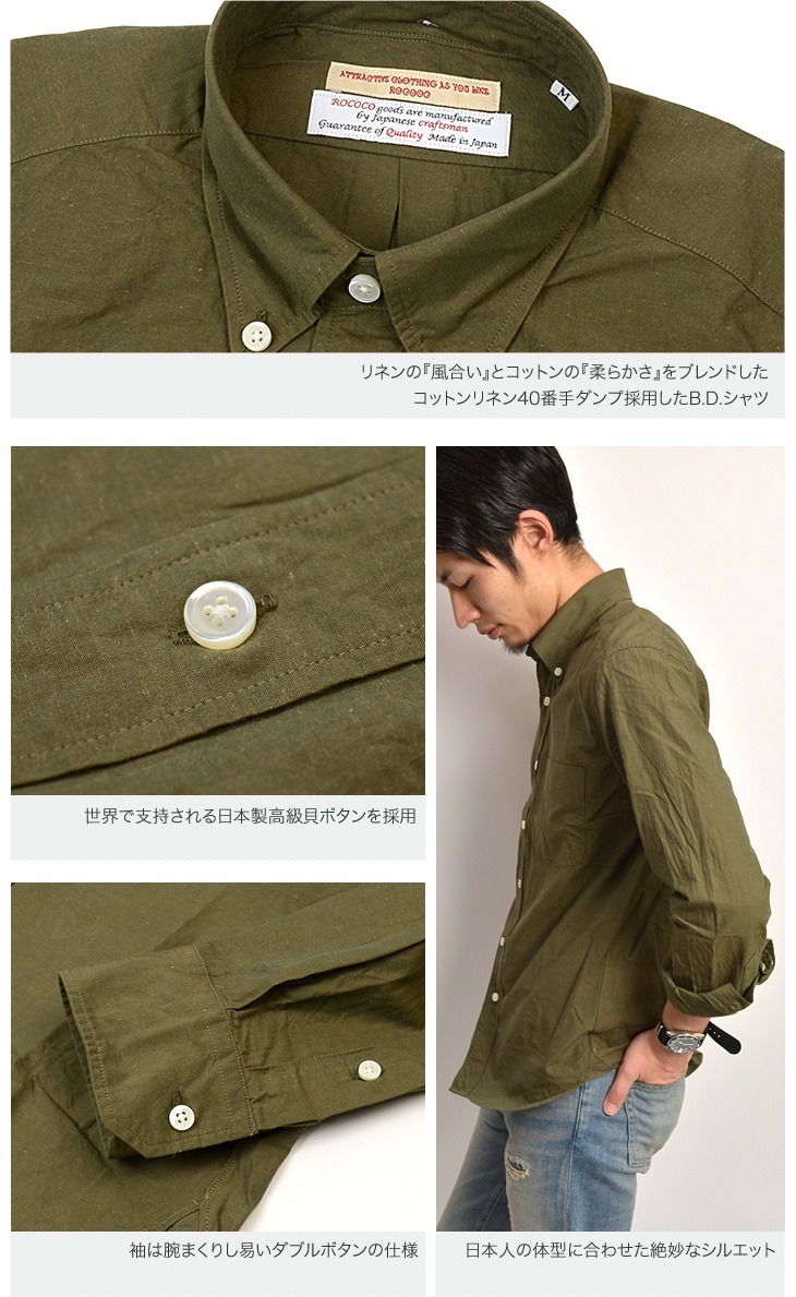 8ee9407ef ... LINEN COTTON B.D SHIRT made in ROCOCO (rococo) linen cotton dump button-  ...