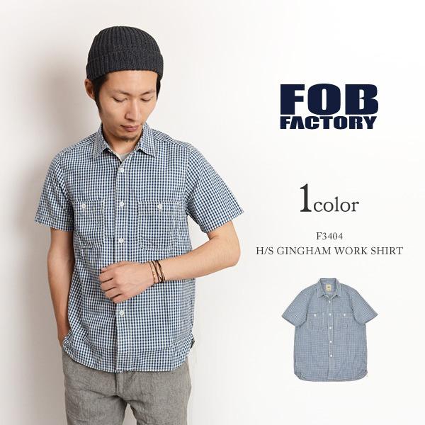 FOB FACTORY(FOBファクトリー) F3404 半袖ギンガムチェック ワークシャツ / メンズ 長袖 / 日本製 / H/S GINGHAM WORK SHIRT