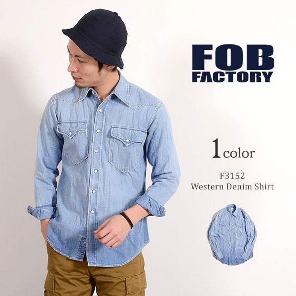 【2点以上で10%OFFクーポン】FOB FACTORY(FOBファクトリー) F3152 ウエスタン デニム シャツ / ユーズド加工 / 長袖 / メンズ / 日本製