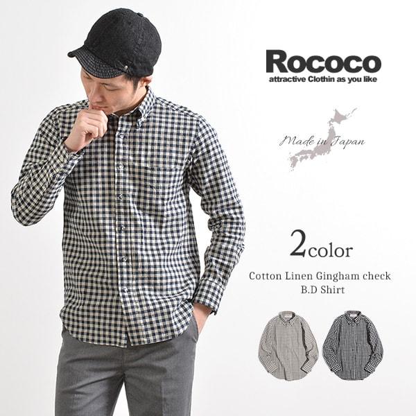 ROCOCO(ロココ) コットンリネン ギンガムチェック ボタンダウンシャツ / スタンダードフィット / クルミボタン / 日本製 / 長袖