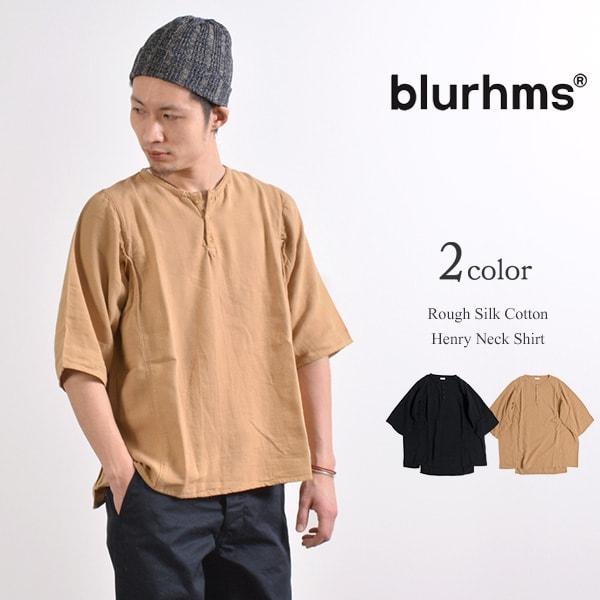 【20%OFF】BLURHMS(ブラームス) ラフ シルクコットン ヘンリーネック シャツ / 半袖 Tシャツ / メンズ / 日本製 / ROUGH SILK COTTON HENRY NECK SHIRT【セール】
