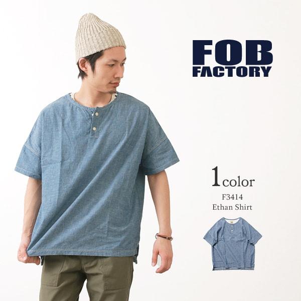 FOB FACTORY(FOBファクトリー) F3414 イーサン シャツ / セルヴィッチシャンブレー / 半袖 / プルオーバー / メンズ / 無地 / 日本製 / ETHAN SHIRT