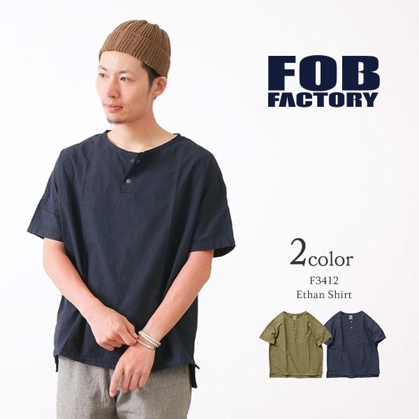 【2点以上で10%OFFクーポン】FOB FACTORY(FOBファクトリー) F3412 イーサン シャツ / 半袖 / プルオーバー / メンズ / 無地 / コットンシルク / 日本製 / ETHAN SHIRT