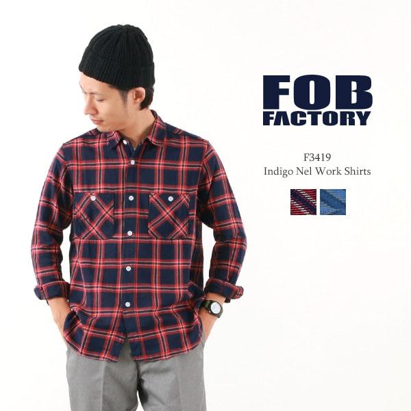 【20%OFF】FOB FACTORY(FOBファクトリー) F3419 インディゴネルチェック ワークシャツ / 長袖 / コットン / メンズ / 日本製 / INDIGO NEL WORK SHIRTS【セール】