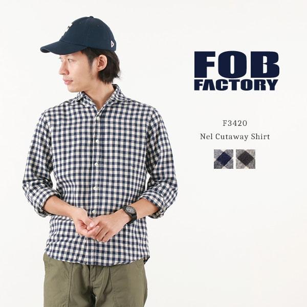【期間限定ポイント10倍】FOB FACTORY(FOBファクトリー) F3420 ギンガムチェック ネルカッタウェイシャツ / 長袖 / コットン / メンズ / 日本製 / NEL CUTAWAY SHIRT / cck