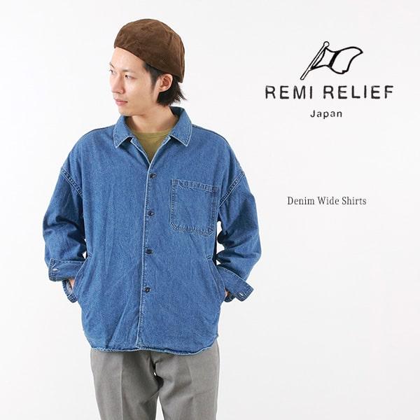 【2点以上で10%OFFクーポン】REMI RELIEF(レミレリーフ) デニム ワイド シャツ / シャツジャケット / ユーズド加工 / メンズ / 日本製 / liou