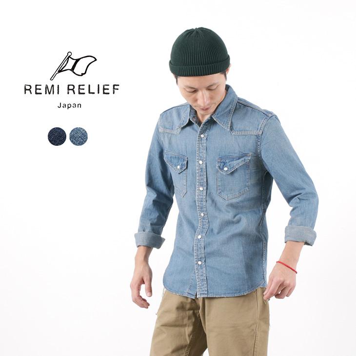 ヴィンテージの雰囲気をスタイリッシュに REMI RELIEF レミレリーフ デニム ウエスタン 高級品 日本製 色落ち シャツ メンズ 加工 日本正規品
