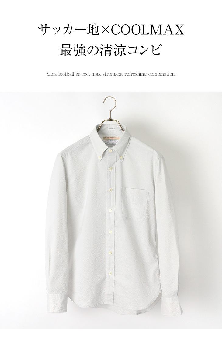 86dbdf28c5f551 暑くても快適にシャツを楽しんでいただきたい『1枚でも魅力的なスタイルになる』というコンセプトをもとに展開するROCOCOシャツ。この度、 見た目も肌触りも涼しい ...