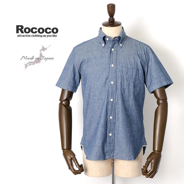 【限定クーポン対象】ROCOCO(ロココ)セルヴィッチ シャンブレー ボタンダウンシャツ / スタンダードフィット / 半袖 無地 / メンズ / 日本製