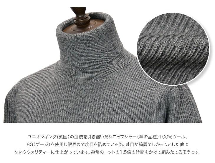 文森特 ET 米雷 (万顺 et 米雷) 高领 nit setter / 英国羊毛和脊针织,厚针织 / 男装 / 日本制造