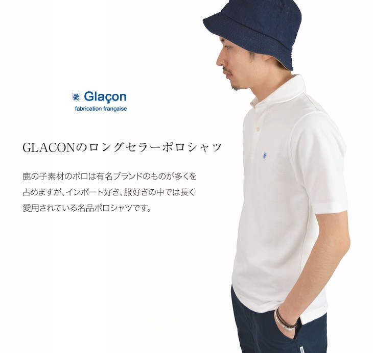 Product made in GLACON (グラソン) round collar polo shirt / fawn / Kanoko / men plain fabric / France