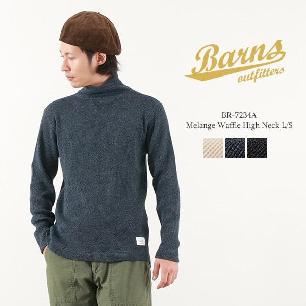 BARNS(バーンズ アウトフィッターズ) BR-7234A メランジワッフルハイネックロングスリーブTシャツ / 長袖 / メンズ / 日本製