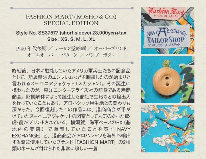 太陽衝浪SUN SURF夏威夷襯衫鷲虎龍專刊夏威夷人襯衫東洋SS37577