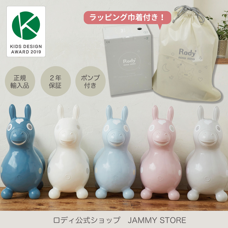 RODY 本体 (ninonino) ☆ラッピング袋付き!